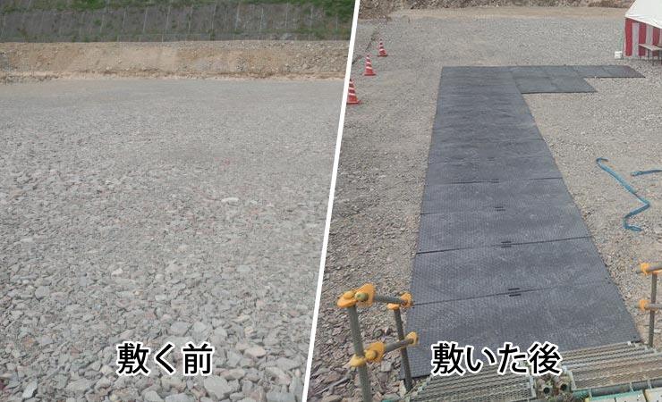 地鎮祭の砂利道改善に樹脂敷板を利用した事例