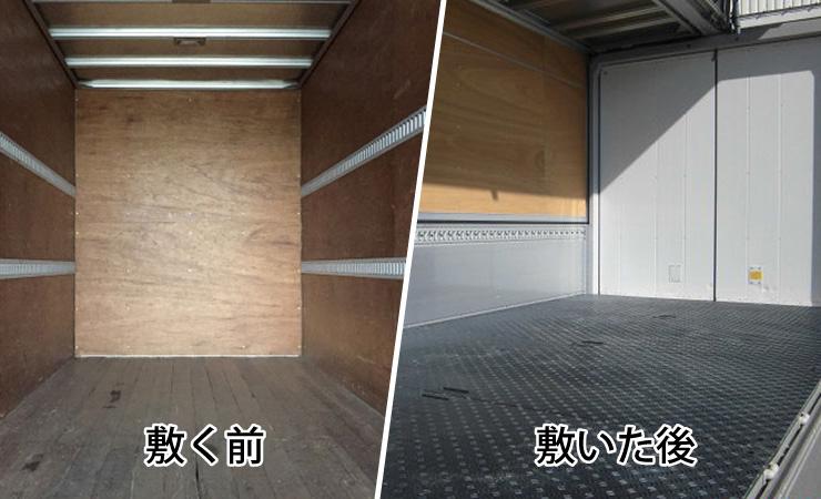 トラックの荷台の床板に樹脂敷板(プラスチック敷板)を敷いて問題解決