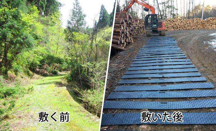 整備していない林道をクレーンや重機を走行するために樹脂敷板を使用した事例