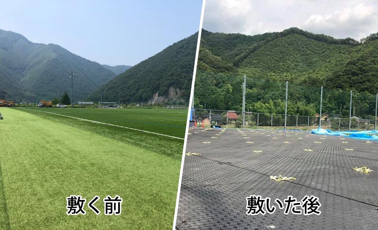 人口芝サッカーグランドに芝生を傷めないようにプラスチック敷板で保護