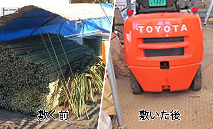 現場の資材置き場・農薬置き場のぬかるみ対策にはプラスチック敷板を利用