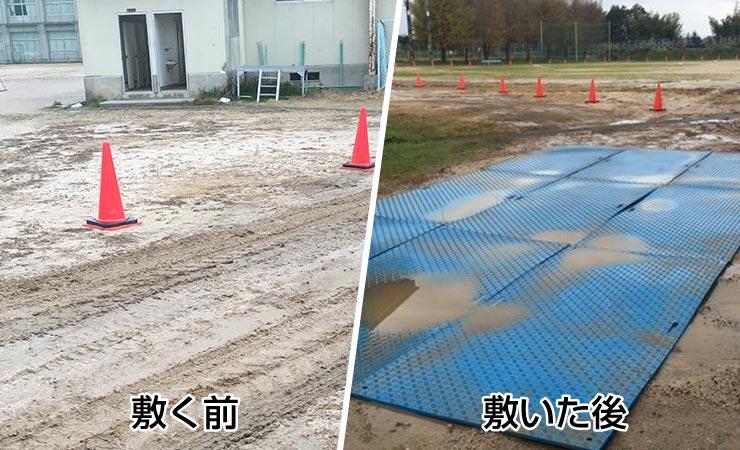 トラックが走ると土がへこむし、学校周りの道路がトラックのタイヤの土で汚れてしまうのでプラ敷で解決