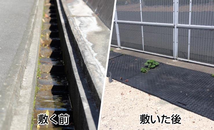 側溝にフタがないので、フタがわりにプラスチック敷板を利用