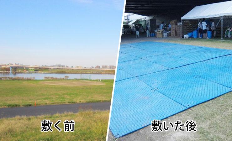 イベントの屋台骨や搬入トラックから芝生を守るために樹脂敷板を利用
