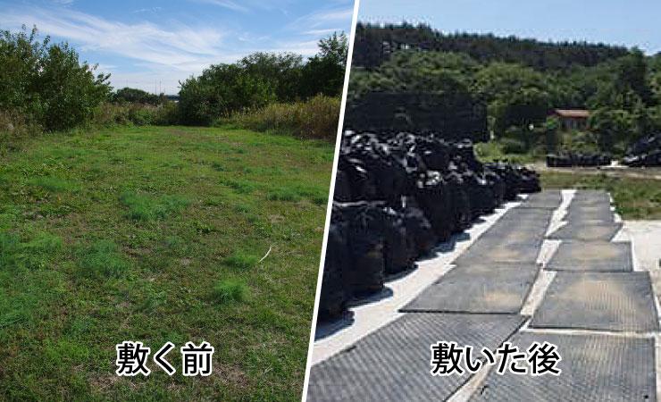 汚染物質・資材置き場に空き地を利用