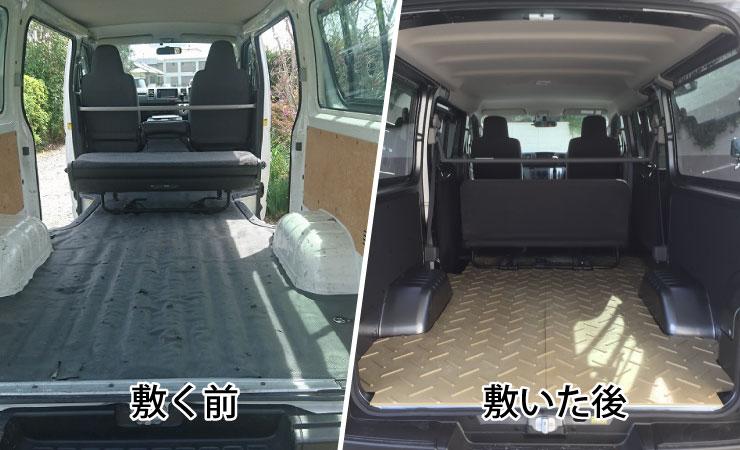 バンの荷台の保護に樹脂敷板を利用