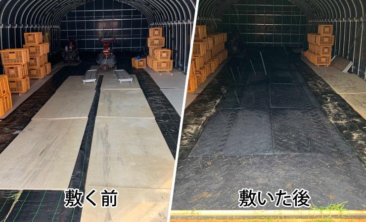 砂地、ハウス内を資材置き場にするためにプラスチック敷板を利用