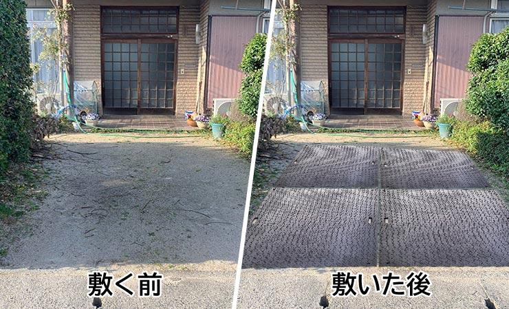 戸建て住宅の駐車場舗装は砂利もいいけど、軽くて自分で設置できる樹脂敷板を使ってみた