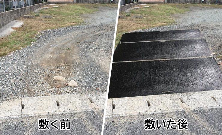 砂利の駐車場のへこみにはへこみ部分に樹脂敷板を敷いて砂利駐車場長持ちさせる