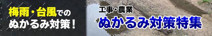 大雨・梅雨・台風でのぬかるみ対策は、プラスチック敷板にお任せ!