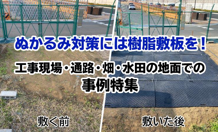 ぬかるみ対策には樹脂敷板を!工事現場・道路・畑・水田の地面での事例特集